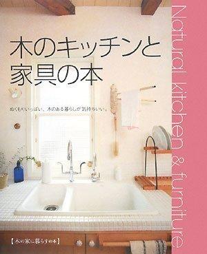 Natural kitchen&furniture 木のキッチンと家具の本―ぬくもりいっぱい、木のある暮らしが気持ちいい。 (木の家に暮らすの本)