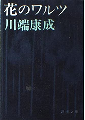花のワルツ (新潮文庫 か 1-3)