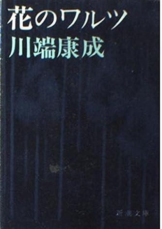 花のワルツ (新潮文庫)