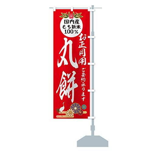 丸餅 のぼり旗 サイズ選べます(ハーフ30x90cm 右チチ)