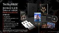【PS5】Tales of ARISE Premium edition 【早期購入特典】ダウンロードコンテンツ4種が入手できるプロダクトコード (封入...