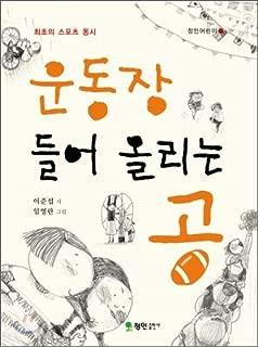 A playground ball (Korean Edition)