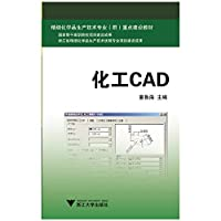 Chemical CAD (Vocational fine chemicals production technology professional project teaching textbook series)(Chinese Edition)