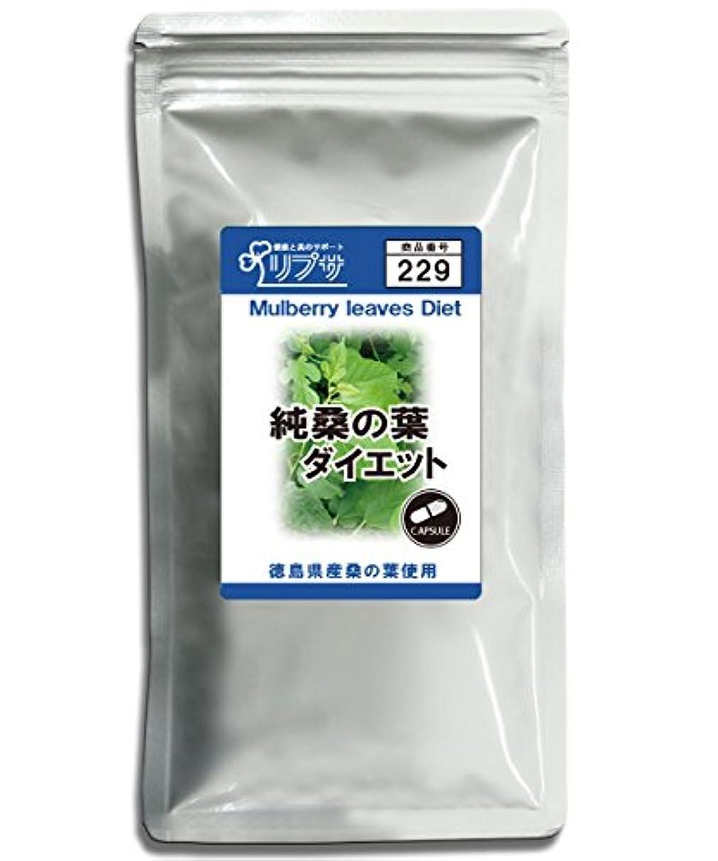 臭いクリエイティブに渡って純桑の葉ダイエット 約3か月分 C-229
