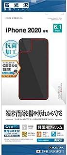 ラスタバナナ iPhone12 6.1インチ 専用 フィルム 全面保護 高光沢 抗菌 アイフォン 背面保護 P2562IP061