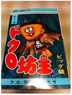 ドクロ坊主(5) (ジャンプコミックス)