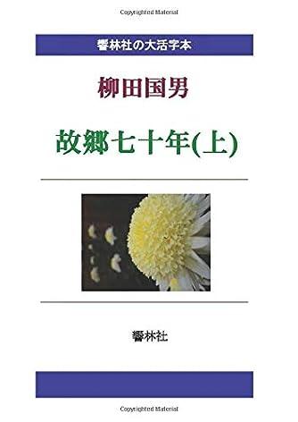 【大活字本】柳田国男「故郷七十年(上)」(響林社の大活字本シリーズ)