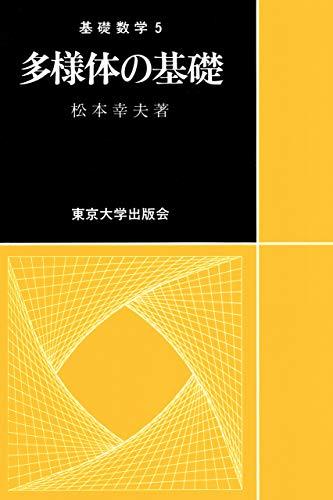 基礎数学5多様体の基礎