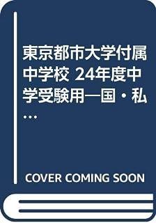 東京都市大学付属中学校 24年度中学受験用―国・私立中学校別問題集 (4年間入試と研究80)