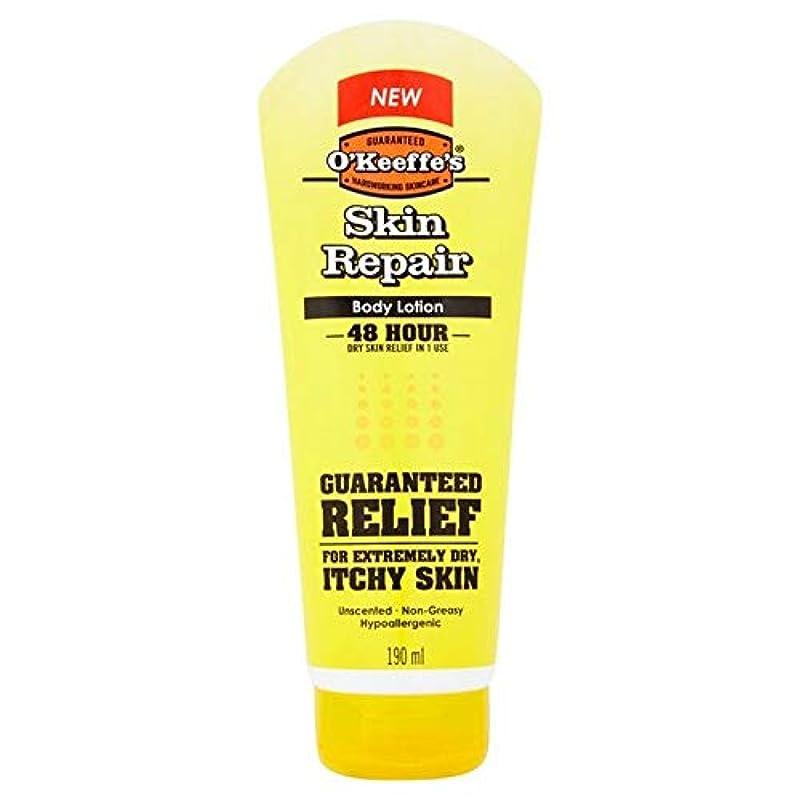 キュービック居眠りする放映[O'Keeffes] オキーフの皮膚の修復管190ミリリットル - O'Keeffe's Skin Repair Tube 190ml [並行輸入品]