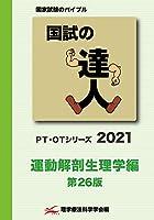 国試の達人 PT・OTシリーズ 2021~運動解剖生理学編~第26版