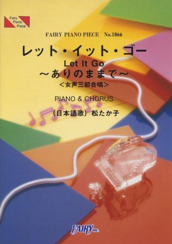 ピアノピース1066 レットイットゴーLet It Go~ありのままで~ by松たか子(女声三部合唱譜)~ディズニー映画「アナと雪の女王」劇中歌 (FAIRY PIANO PIECE)