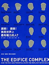 Building! Building! Who Is the World's Most Powerful Man?: The Edifice Complex (Chinese Language)