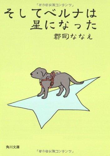そしてベルナは星になった (角川文庫)の詳細を見る