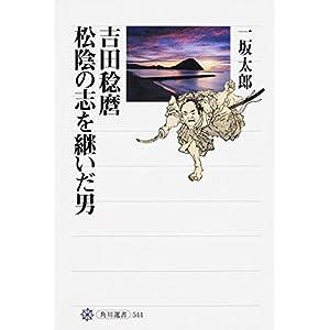 """吉田稔麿 松陰の志を継いだ男 (角川選書)"""""""
