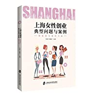 Shanghai women entrepreneurs and Case typical problems: the power of love and beauty inspire(Chinese Edition)