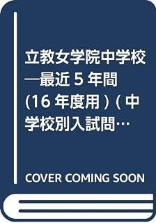立教女学院中学校―最近5年間 (16年度用) (中学校別入試問題集シリーズ (N4☆))