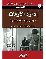 كتاب الجيب : إدارة الأزمات - حلول من الخبراء لتحديات يومية