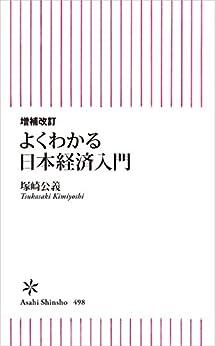 [塚崎 公義]の増補改訂 よくわかる日本経済入門 (朝日新書)