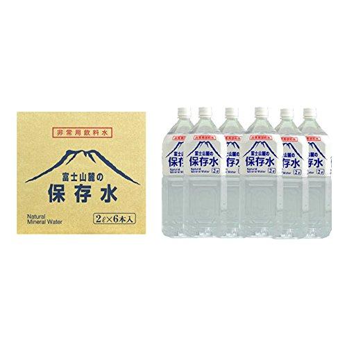 賞味期限5年非常用飲料水 富士山麓の保存水  2L×6本