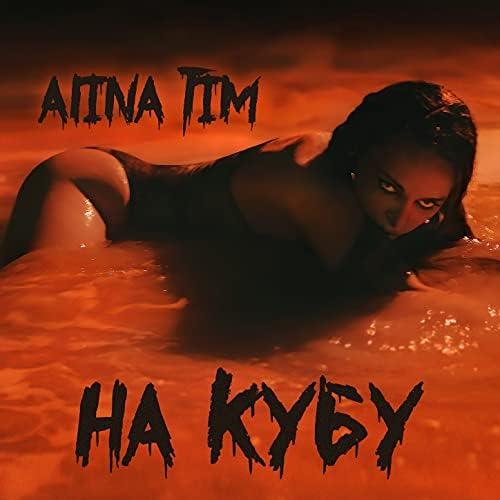 Alina Tim