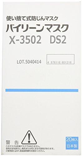 日本バイリーン DS2マスク 防じんマスク 20枚入 X-3502