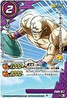 ミラクルバトルカードダス(ミラバト) ドラゴンボール改 DB16 ヤムー コモン DB16-23