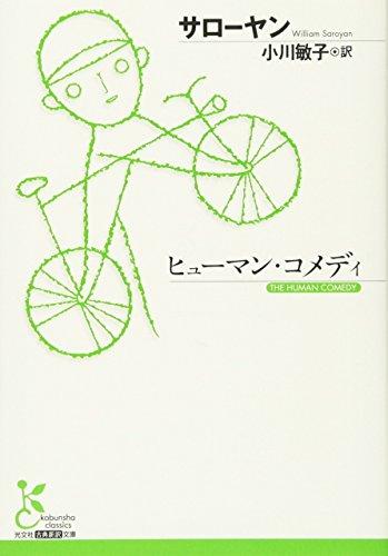 ヒューマン・コメディ (古典新訳文庫)