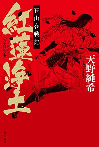 紅蓮浄土 石山合戦記 (角川書店単行本) - 天野 純希