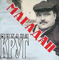 Mihail Krug. Magadan [Михаил Круг. Магадан]