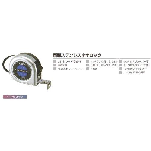 ムラテックKDS両面ステンレスネオロック25巾7.5mSS25-75BP