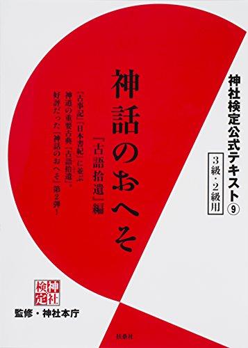 神社検定公式テキスト9『神話のおへそ『古語拾遺』編』