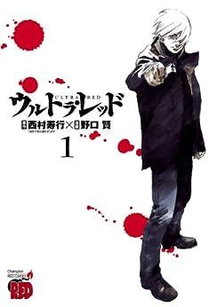 [野口賢, 西村寿行]のウルトラ・レッド 1 (チャンピオンREDコミックス)