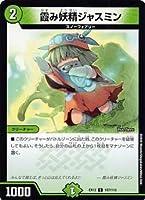 デュエルマスターズ DMEX12 107/110 霞み妖精ジャスミン (C コモン) 最強戦略!!ドラリンパック (DMEX-12)