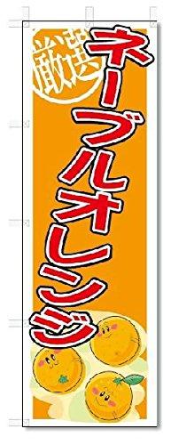 のぼり のぼり旗 ネーブルオレンジ (W600×H1800)