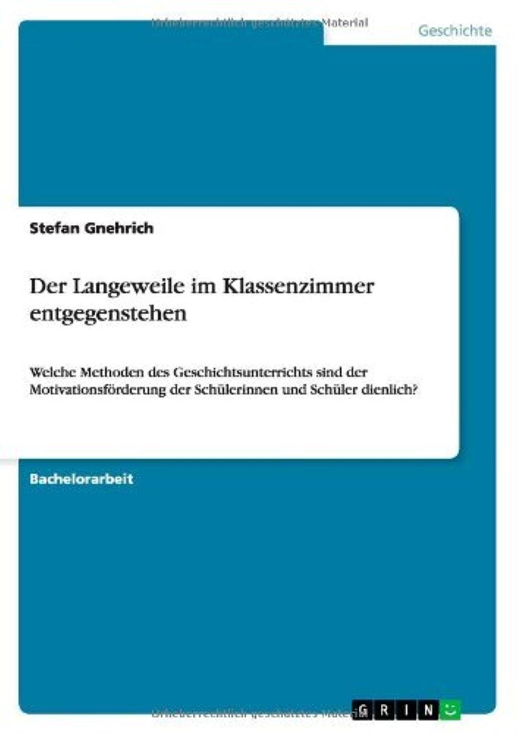 葉巻然としたシルクDer Langeweile im Klassenzimmer entgegenstehen (German Edition)