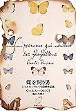 蝶を飼う男:シャルル・バルバラ幻想作品集