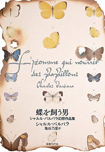 蝶を飼う男:シャルル・バルバラ幻想作品集の詳細を見る