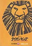 ライオンキング