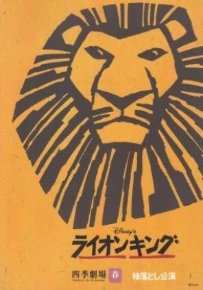 ライオンキングの詳細を見る