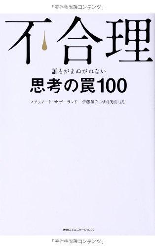 不合理 誰もがまぬがれない思考の罠100