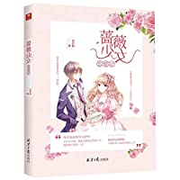 The Love Story of the Rose Girl (Chinese Edition)