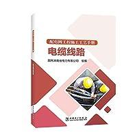 配电网工程施工工艺手册 电缆线路