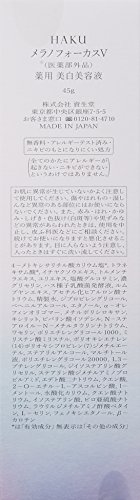 HAKU(ハク)HAKUメラノフォーカスV45美白美容液【医薬部外品】本体45g単品