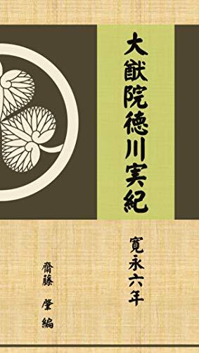 大猷院徳川実紀(寛永六年)