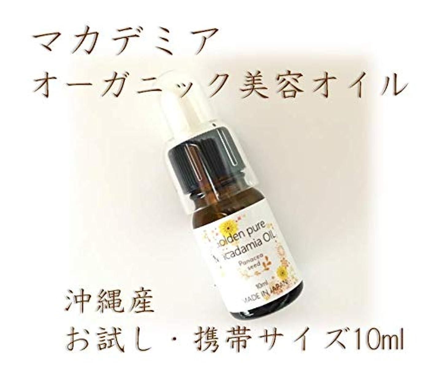 寛大なブレイズのためパナシアシード マカデミアオイル10ml(100%ビュア美容オイル)