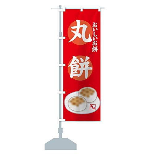 丸餅 のぼり旗 サイズ選べます(ジャンボ90x270cm 左チチ)
