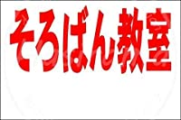 「そろばん教室 」 ティンサイン ポスター ン サイン プレート ブリキ看板 ホーム バーために