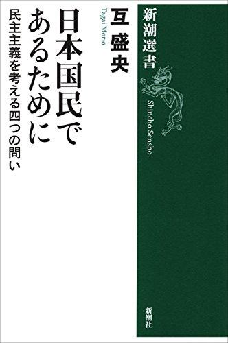 日本国民であるために―民主主義を考える四つの問い―(新潮選書)