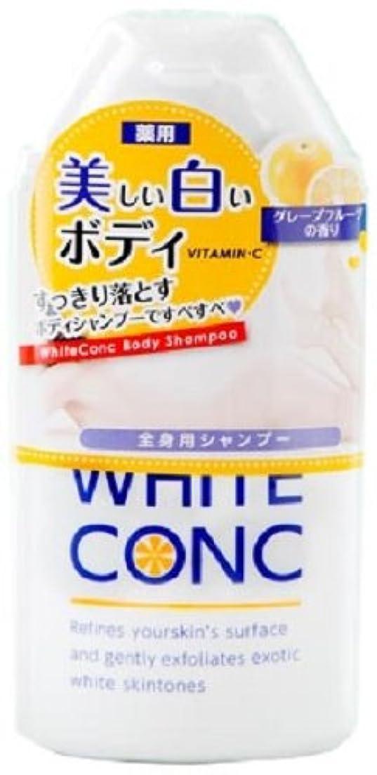 ピン取り戻す無効薬用ホワイトコンク ボディシャンプーCII 150ml